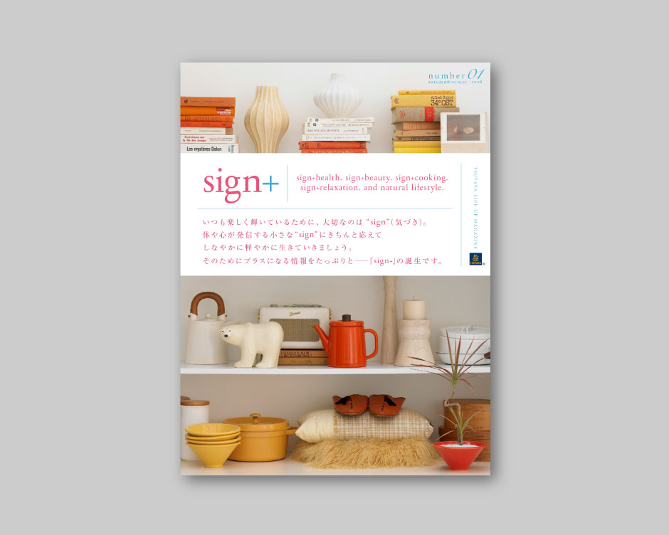 sign+01_cover