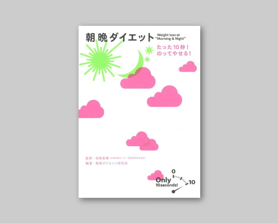 works_asaban_0h1