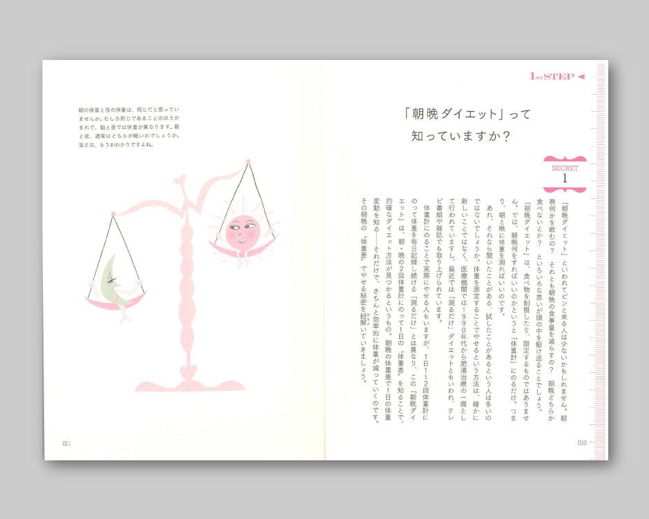 works_asaban_10-11