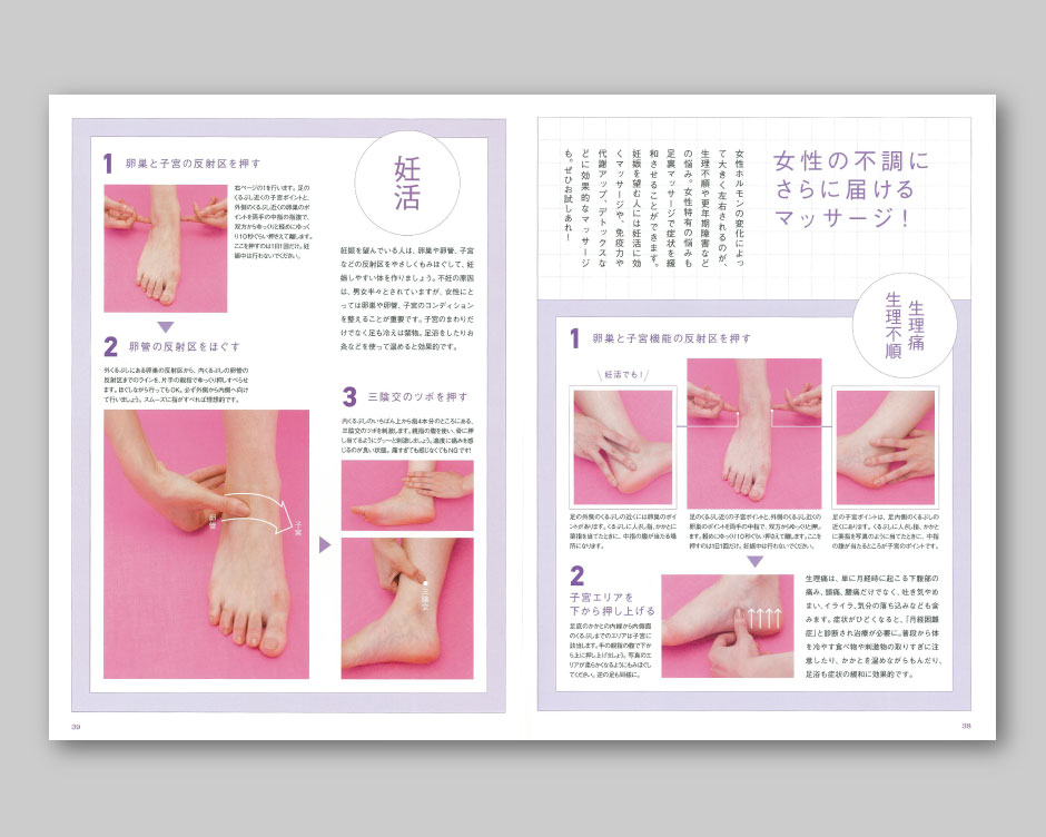 works_ashimomi_38-39