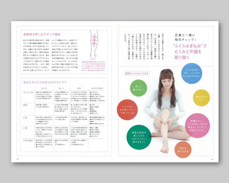 works_ashimomi_44-45