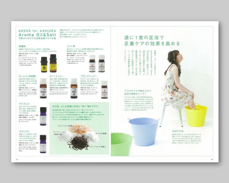 works_ashimomi_62-63