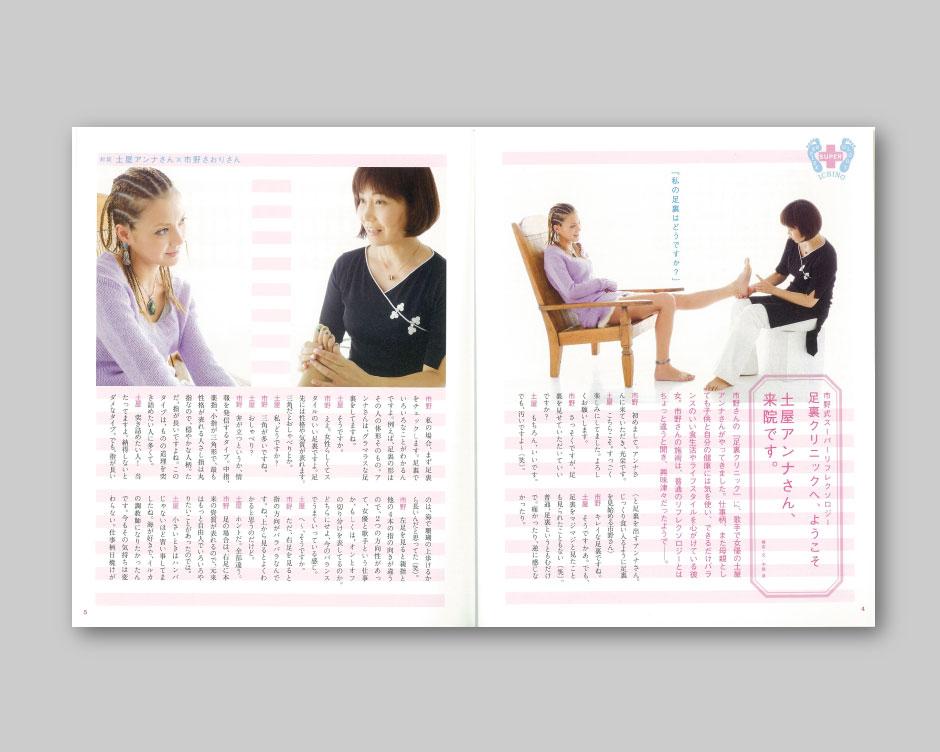 works_ashiura_4-5