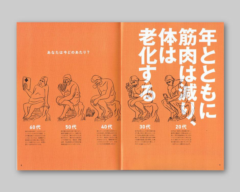 works_kinnikusaisei_4-5